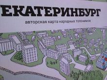 «А вы знаете, где у нас стоят «фиги»? В Екатеринбурге выпустят карту «тайных» мест города