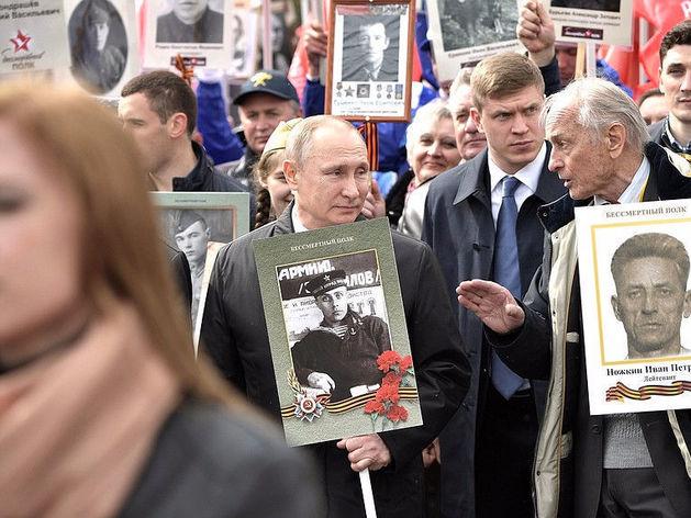 Владимир Путин на акции «Бессмертный полк» 9 мая