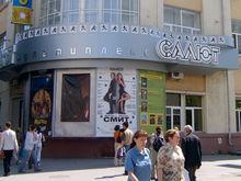 Кинотеатр «Салют» превратят в современный лофт