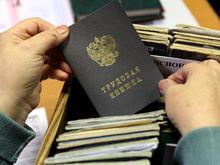 Больше трети работодателей Ростова спрашивают у соискателей рекомендации