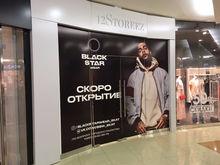 В Екатеринбурге откроется магазин модной одежды от Тимати