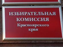 Назначен новый председатель Красноярской краевой избирательной комиссии
