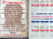 Челябинской компании грозит штраф в 500 тыс. руб. за оскорбление чувств верующих