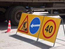 Перекрытия продолжаются. В Красноярске несколько улиц закрыты для транспорта из-за ремонта