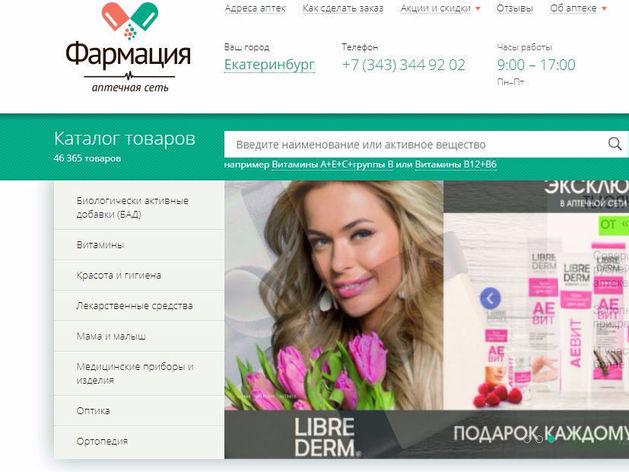 В Екатеринбурге юристы известной сети обвинили своего директора в сговоре с конкурентами