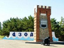 Азов готовится к 950-летнему юбилею