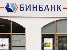 ЦБ объявил о санации Бинбанка по сценарию «Открытия»
