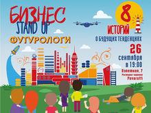 Бизнес Stand Up: красноярские предприниматели расскажут сценарии будущего