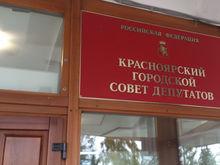 Названы депутаты, которые выберут мэра Красноярска