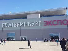 «Уральский выставочный центр» станет оператором международных конгрессов