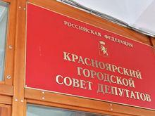 Горсовет утвердил состав комиссии по выборам мэра Красноярска