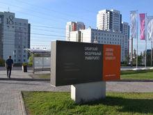 СФУ заработал на научной деятельности миллиард рублей