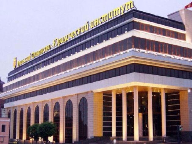В Екатеринбурге банкротят скандальный Уральский финансово-юридический институт