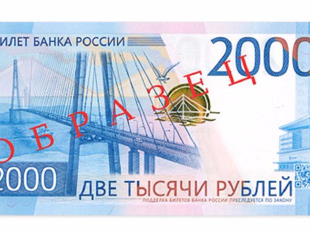 Крым потянул на 200, Дальний Восток — на 2000: в России новые деньги