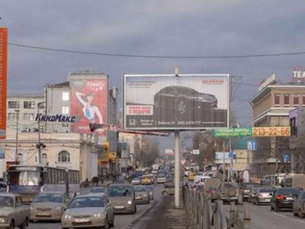 Уральский бунт. Операторы наружной рекламы массово проигнорировали торги по билбордам