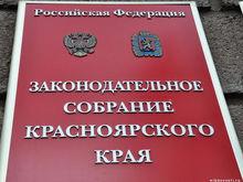 Сегодня «ЕР» определится с кандидатом на пост председателя заксобрания Красноярского края