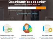 В Нижнем Новгороде начал работу онлайн-сервис бытовых услуг YouDo.com
