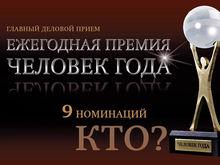 «Деловой квартал» представляет шорт-лист номинантов премии «Человек года»