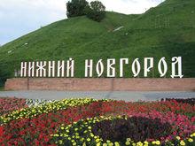Эксперты исключили Нижний Новгород из экологического рейтинга России