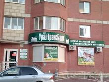 Пошли на сделку с ЦБ. «Уралтрансбанку» сохранят лицензию до 2020 года