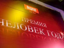 «Деловой квартал» назвал победителей премии «Человек года-2017» в Нижнем Новгороде