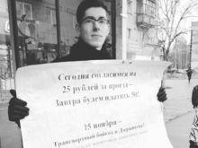 Противники повышения тарифов на проезд в Нижегородской области заявили о давлении властей