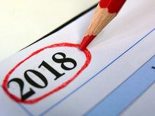 Почему сегодня нужно думать про 2019 год, а не планировать 2018-й