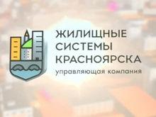 Красноярский «Жилфонд» меняет название