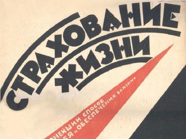 Плакат ГОССТРАХа СССР, посвященный страхованию жизни