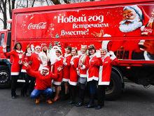 В Ростовскую область прибыл Рождественский караван Coca-Cola