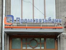 Против топов Промсвязьбанка готовят уголовное дело. Его совладелец уехал из России
