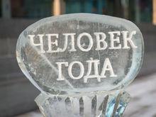 Кто для вас Человек года? Опрос новосибирских бизнесменов