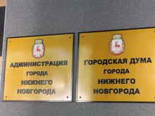На пост мэра Нижнего Новгорода претендуют четыре кандидата
