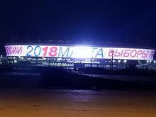 """Фасад """"Ростов-Арены"""" превратился в рекламу выборов президента России"""