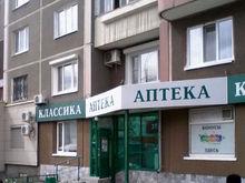 Подозревают в мошенничестве. Уральская аптека «Классика» стала фигурантом уголовного дела