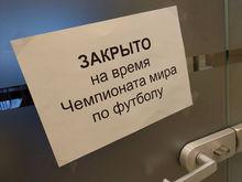 Рекомендуем закрыться на время ЧМ-2018. Обращение мэрии к предпринимателям Екатеринбурга