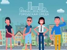 Жители Ростовской области активно предлагают территории для благоустройства.