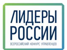 """Трое ростовчан стали победителями конкурса """"Лидеры России"""""""