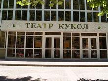 Власти Ростова надеются найти землю для театра кукол к середине лета