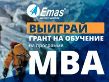 Получи выгоду до 240 тыс. руб. на обучение по программе MBA