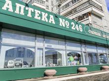 Краевые власти акционировали «Губернские аптеки»