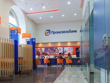 4,5 млрд в тележках: владельцы Промсвязьбанка после санации сняли деньги в другом банке