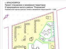 Назначены публичные слушания по изменению планировки III мкр «Покровский» в Красноярске
