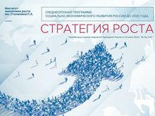 «Стратегия роста» для каждого жителя России