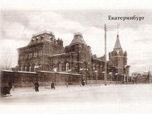 Хитрая схема на 380 млн: в Екатеринбурге бизнесу передали знаменитый памятник истории