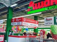 В Красноярске открылся гипермаркет «Ашан»