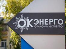 МУГИСО судится с «Облкоммунэнерго» за 61 млн руб. Что компания не поделила с акционером?