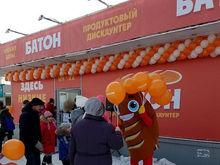 Дискаунтер «Батон» в Красноярске прирос двумя новыми магазинами