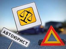 Ростовская область вошла в десятку регионов России с самыми активными автоюристами
