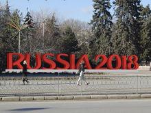 Ростов к Чемпионату мира украсят на 15,6 млн рублей